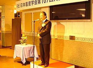 107総会・懇親会