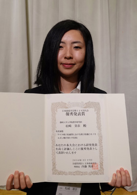松崎芽衣(静岡大学)