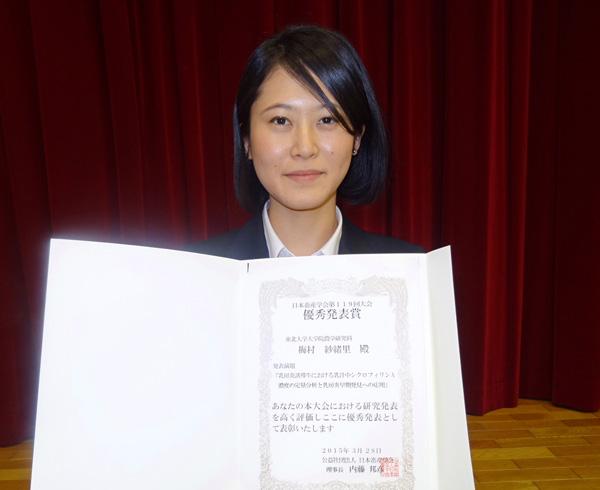 梅村 紗緒里(東北大学)