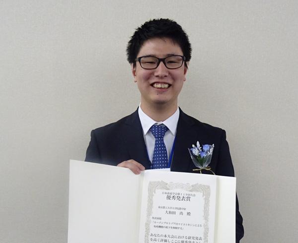 大和田 尚(東京農工大学)