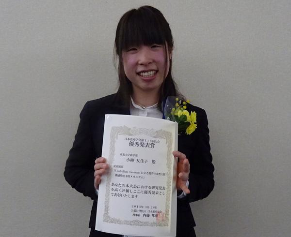 小柳友佳子(東北大学)