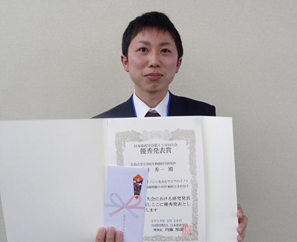 濵田 秀一(広島大学)