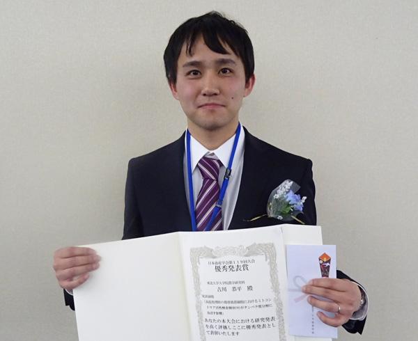 古川 恭平(東北大学)