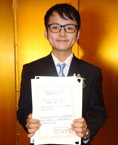 松野 雄太(東京大学)