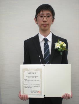 久田 尚人(県立広大院総学)
