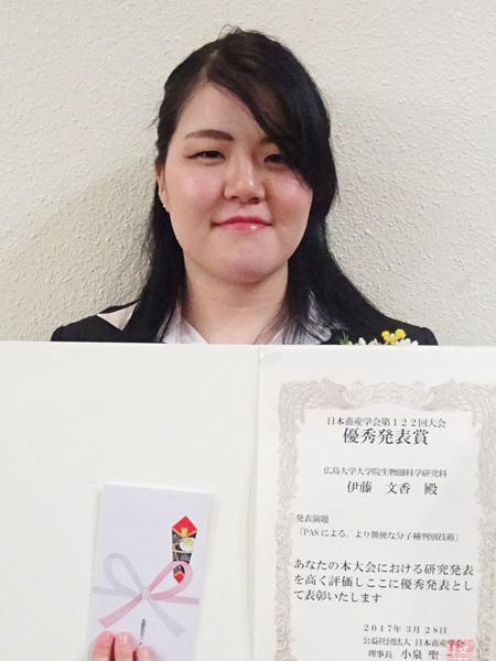 伊藤 文香(広島大院生物圏)